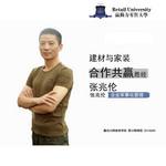 《建材与家装合作共赢胜经》张兆伦