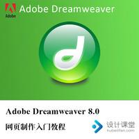 Adobe Dreamweaver网页制