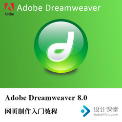 Adobe Dreamweaver网页制