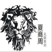 杭州夏商周营销策划有限公司