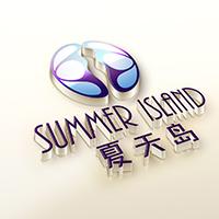 夏天島品牌設計