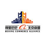 阿里巴巴北京商盟