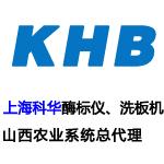 上海科華生物診斷龍頭企業