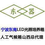 宁波东南专业箱体类制造商