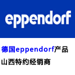 Eppendorf领先的生命科学公司