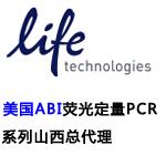 ABI熒光定量PCR儀