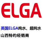 ELGA LabWater实验室纯水专家