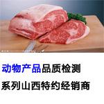 動物產品品質檢測