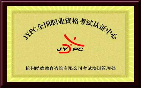 JYPC职业资格认证