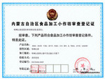 内蒙古自治区食品加工小作坊审查登记证