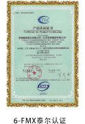 6-FMX泰爾認證