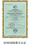 GFM-3000泰爾認證