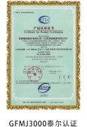 GFMJ-3000泰爾認證