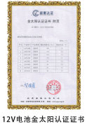 12V電池金太陽認證證書