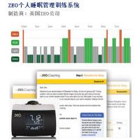 ZEO个人睡眠管理训练系统