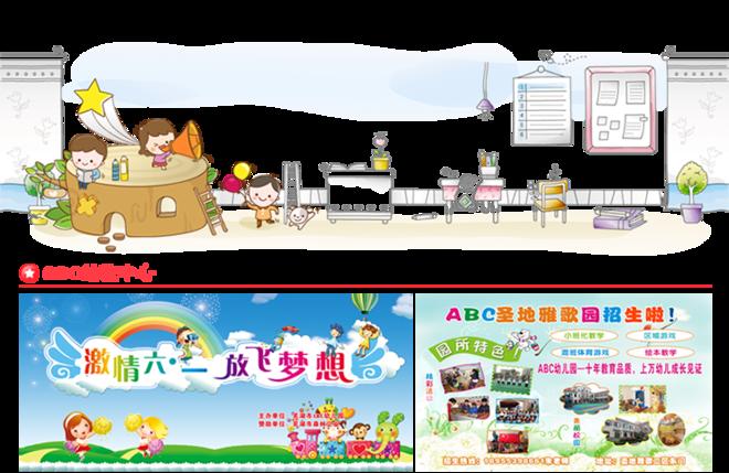 abc幼儿园广宣设计制作
