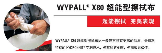 X80擦拭布2_副本.jpg