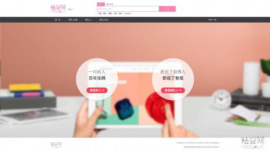 粘豆网:打造婚庆O2O第一品牌