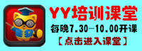 聚来宝YY课堂频道