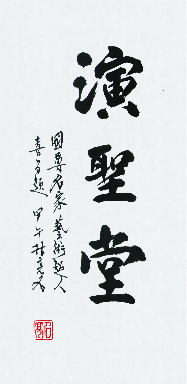 林寿山书法.jpg