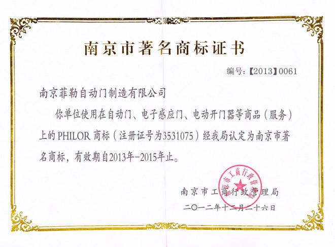 南京市著名商标证书.jpg