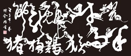 陈金传作品1 十二生肖图