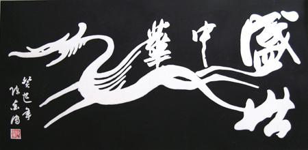 陈金传作品2 盛世中华