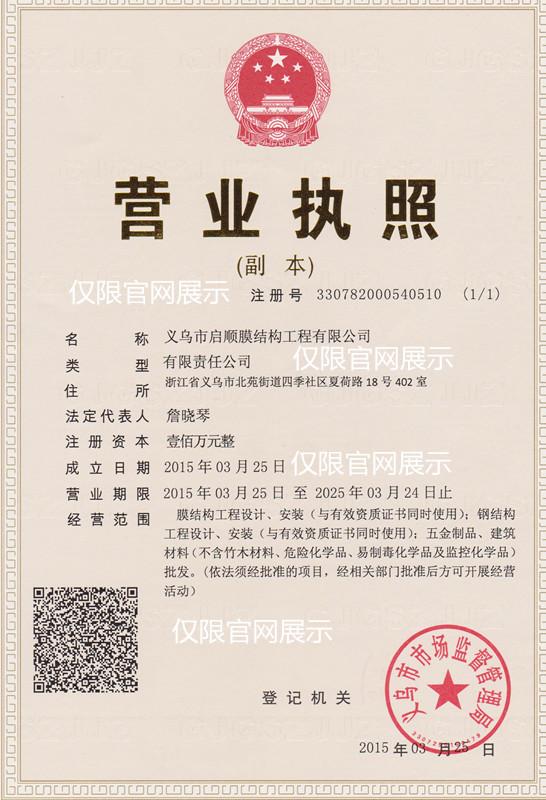 启顺营业执照副本官网展示.jpg