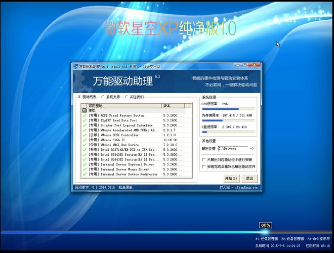 微软星空 XP纯净版1.0