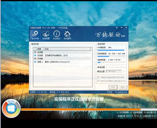 微软星空 win732位纯净版1.0