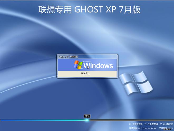 1436397321799714 微软星空  lenovo 联想 GHOST XP SP3 笔记本专用7月版