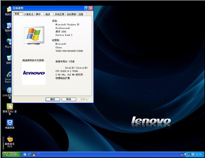 1436397434601544 微软星空  lenovo 联想 GHOST XP SP3 笔记本专用7月版