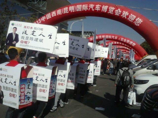 2013年中国西南(昆明)国际汽车博览会活动
