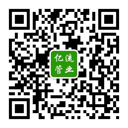 苏州亿流管业微信公众号二维码(手机转发常用).jpg