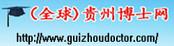 全球贵州博士网