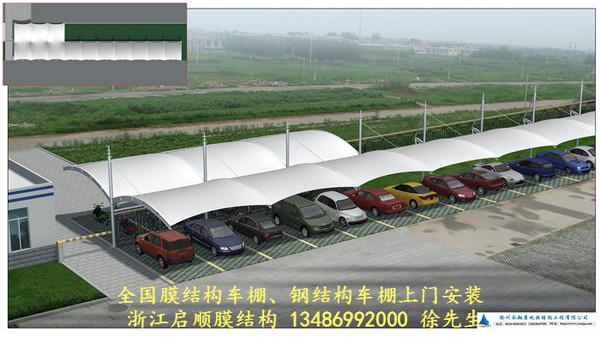 双挑膜结构车棚效果图